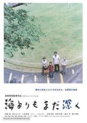 umi_yori_mo_mada_fukaku-498460956-large